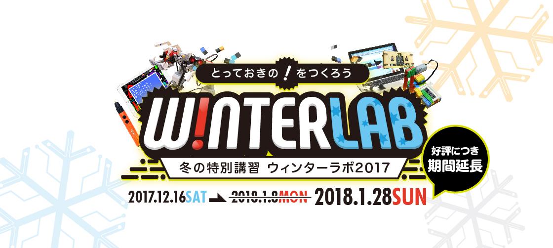 冬の特別講習 ウィンターラボ2017-2018