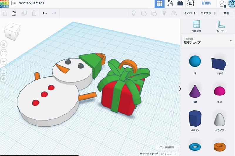 3Dプリンタでものづくりにトライ!世界に一つだけのクリスマスオーナメントをデザインしよう!