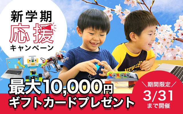 2002-03_入塾キャンペーン