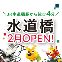 LITALICOワンダー水道橋が2月にオープン!無料体験、受付中