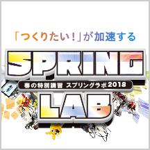 春の特別講習 スプリングラボ2018
