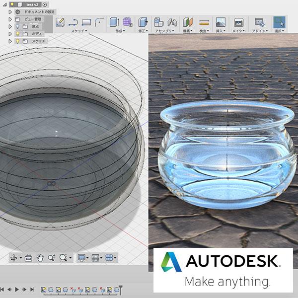 12.※終了※【2DAYS】3D CG/3D CADチャレンジコース