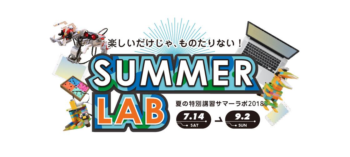 【開催期間延長!】夏の特別講習 サマーラボ2018