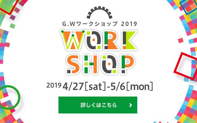 GWワークショップ
