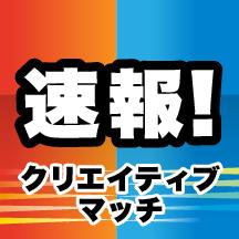 速報!Creative Matchの投稿作品とバブル数を発表!