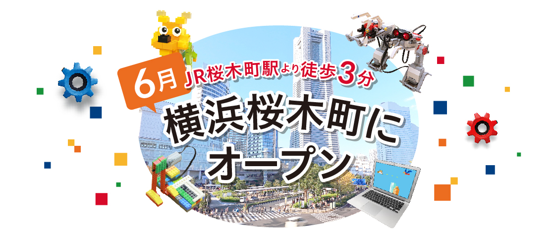 LITALICOワンダー 横浜桜木町が6月にオープン!無料体験授業開始