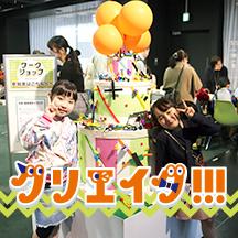 『クリエイタ!!!』開催レポート!