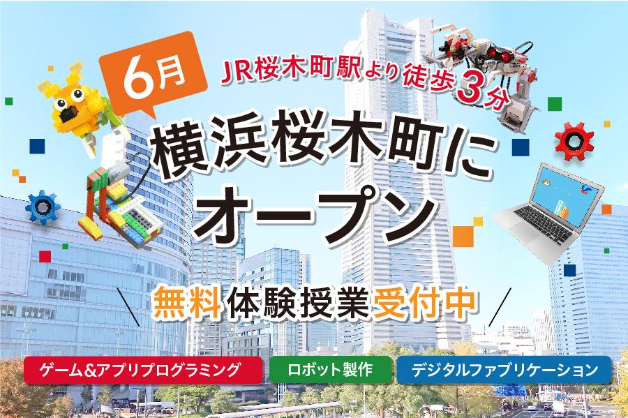 横浜駅から1駅!みなとみらいエリアに6月開講!