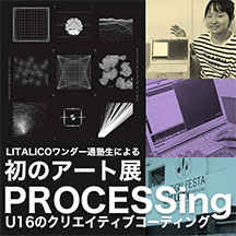 『PROCESSing – U16のクリエイティブコーディング』開催レポート!