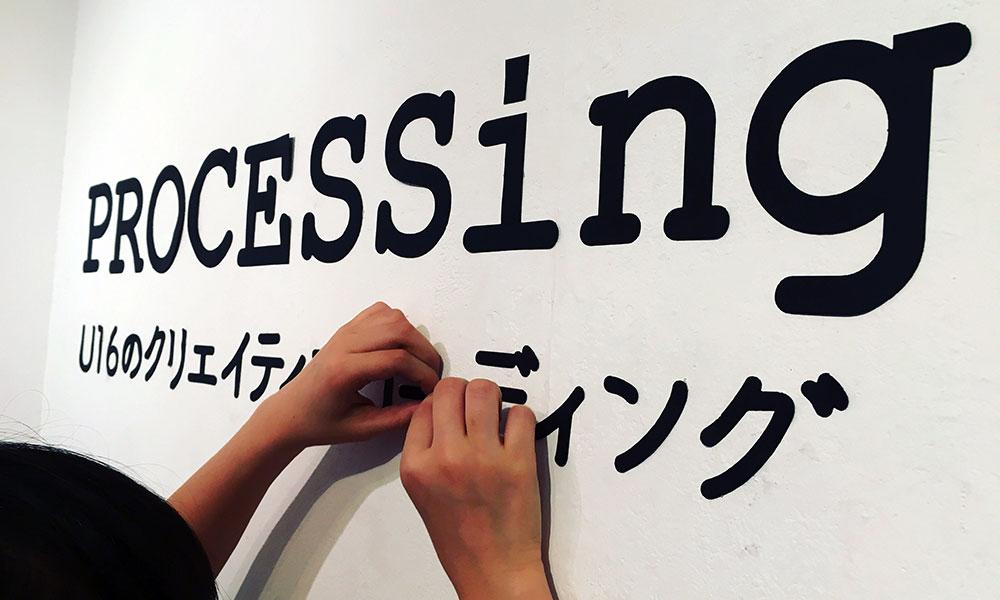 『PROCESSing - U16のクリエイティブコーディング』開催レポート!