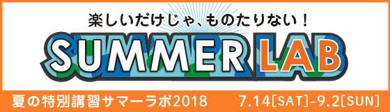 夏の特別講習サマーラボ2018