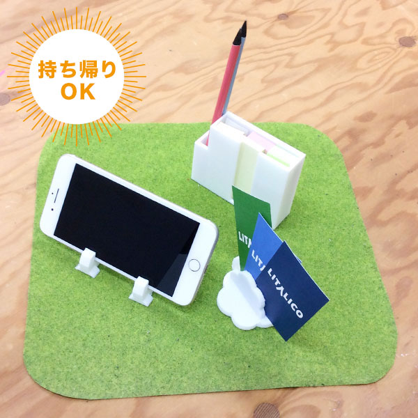 08.親子でものづくり! 3Dプリンタで超便利グッズを発明しよう