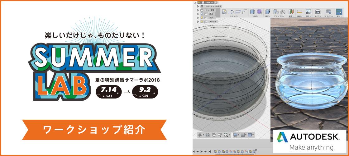 【サマラボ特集①】映画やCMで使われる「CG制作」の奥深さがわかる2日間!