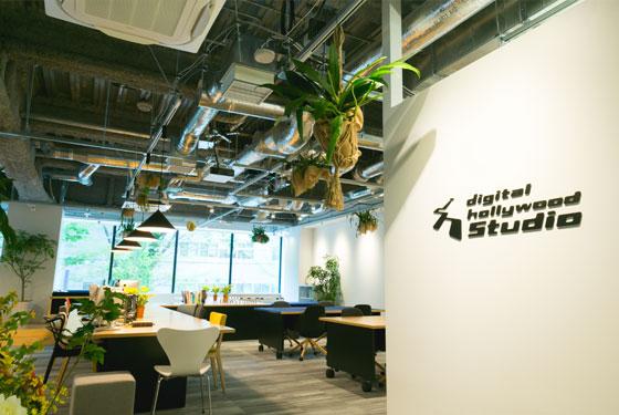 デジタルハリウッド STUDIO渋谷会場