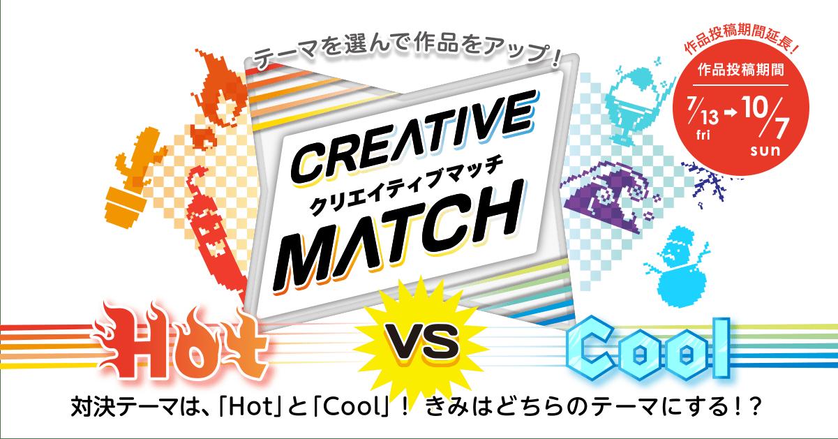 【10/7まで期間延長!】クリエイティブマッチ第2回目開催!今回のテーマはHOT vs COOL !