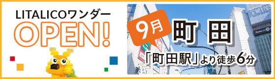 町田に9月新規オープン