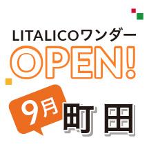 LITALICOワンダー町田が9月にオープン!無料体験授業開始