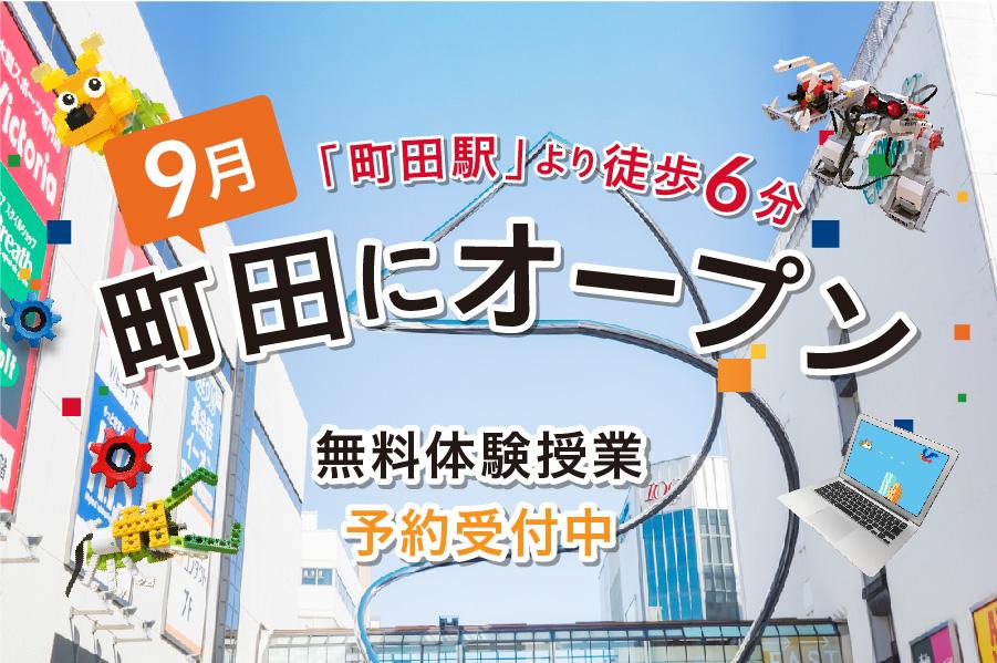 町田駅から6分!9月開講!