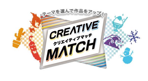 Creative Match(クリエイティブマッチ)とは?