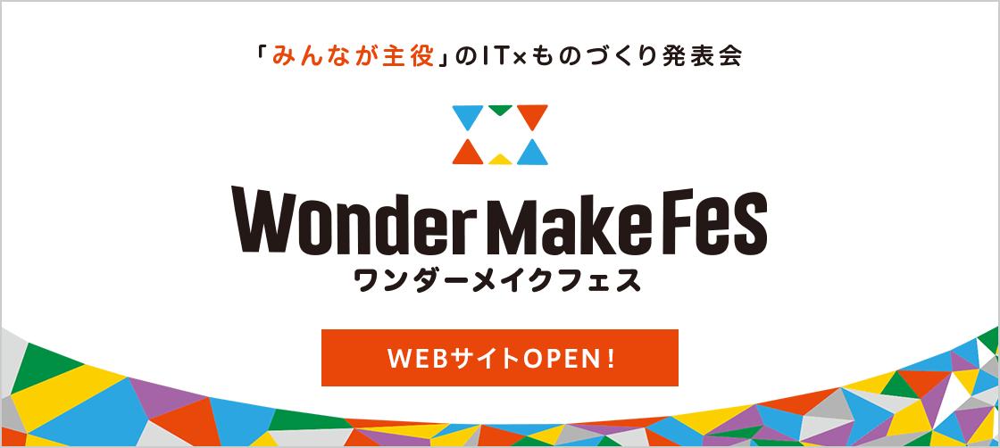 ワンダーメイクフェス特設サイトオープン!