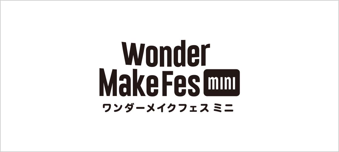 【ワンダーメイクフェス ミニ】当日の入場制限について