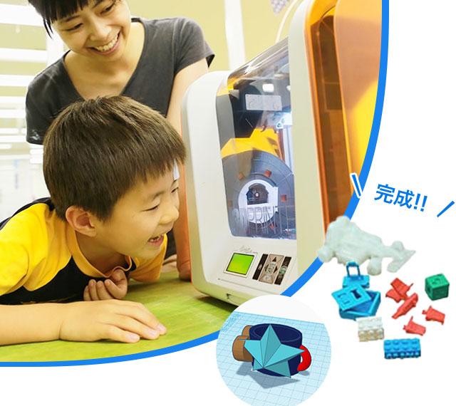 【デジタルファブリケーションコース】3Dプリンタでオリジナルフィギュアをつくろう!