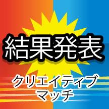 【結果発表】クリエイティブマッチHOT&COOLの受賞者を発表!