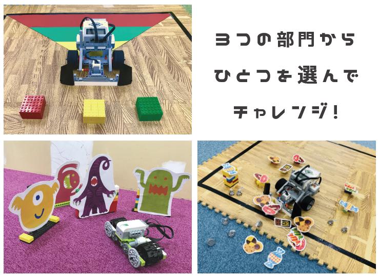 【通塾生限定】ロボットグランプリ(横浜・川崎エリア)