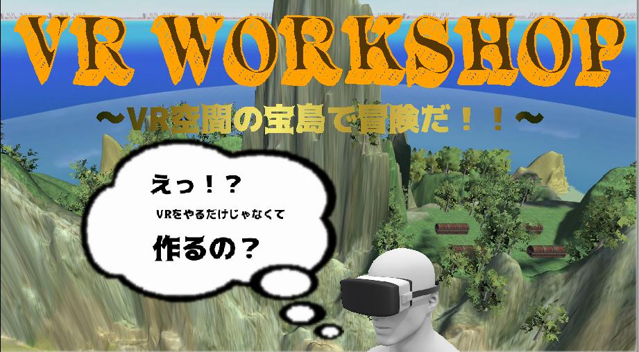 【通塾生限定】VR WORKSHOP~VR空間の宝島で冒険だ~