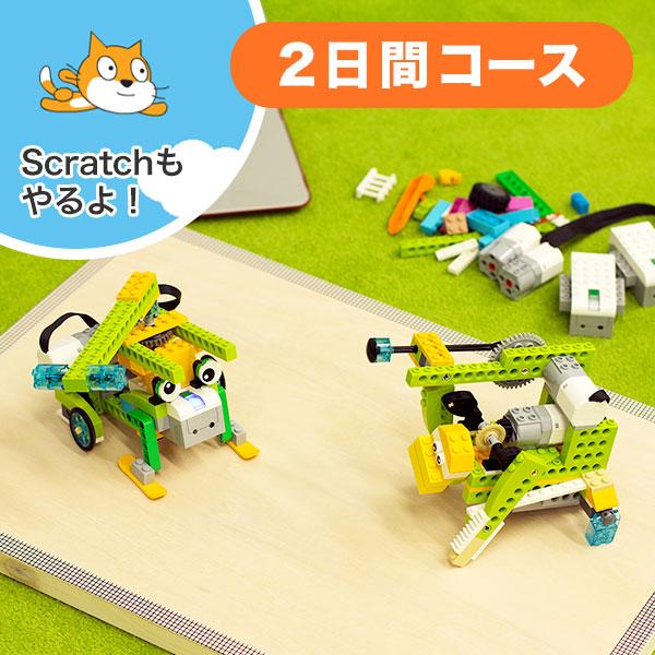 ※終了※【2日間コース】ロボットプログラミング 入門コース 動物ロボットバトル