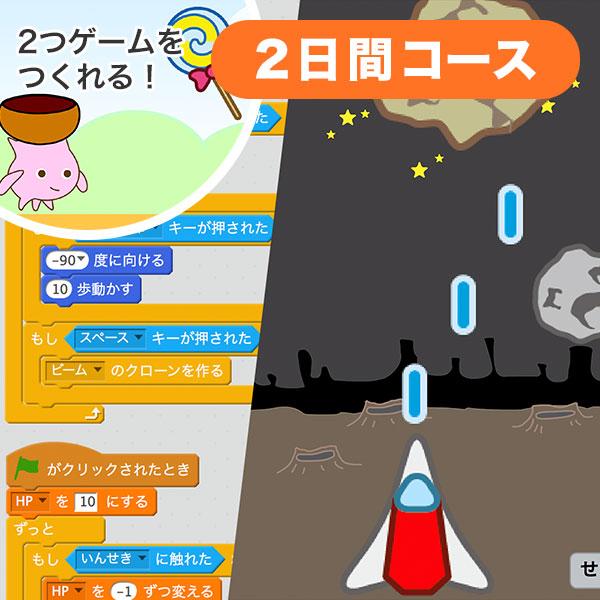 ※終了※【2日間コース】Scratchプログラミング 入門〜中級コース 自分でゲームをつくろう!