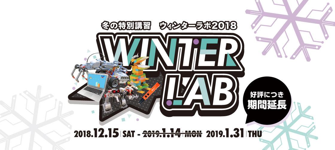 冬の特別講習 ウィンターラボ2018