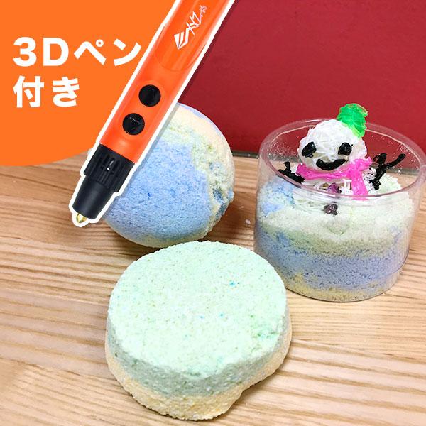 ※終了※【3Dペン付き】3Dペンでびっくりバスボムをつくろう!