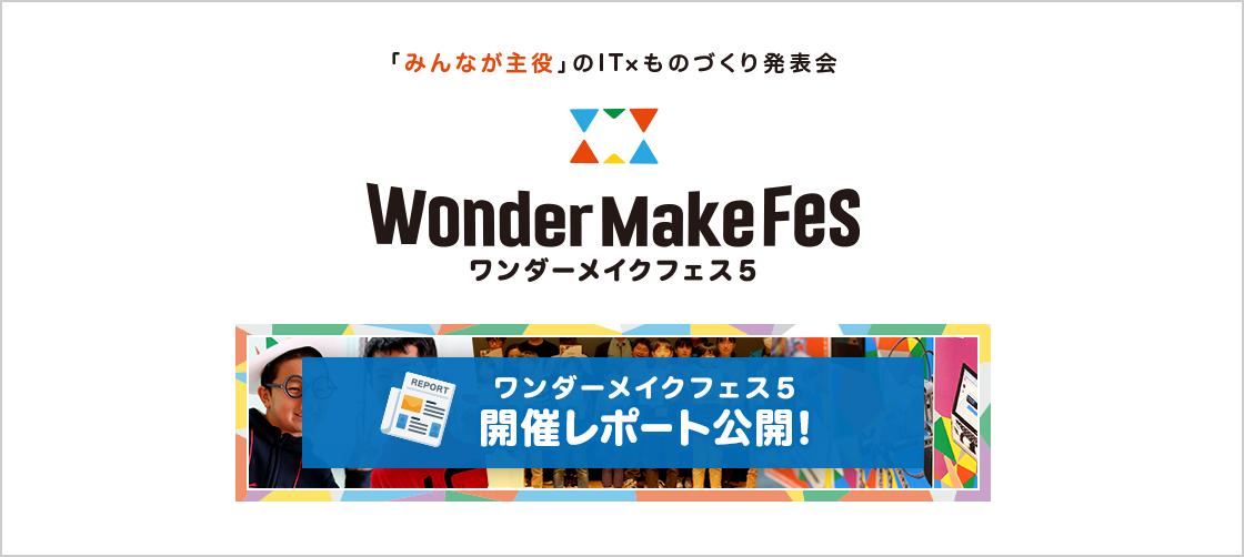 【ワンダーメイクフェス5】開催レポートを公開!