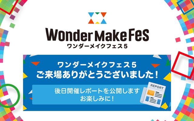 ワンダーメイクフェス5