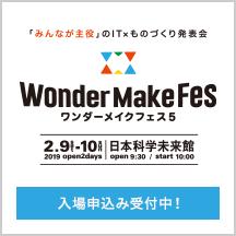 【2月開催】ワンダーメイクフェス5入場申込み開始!
