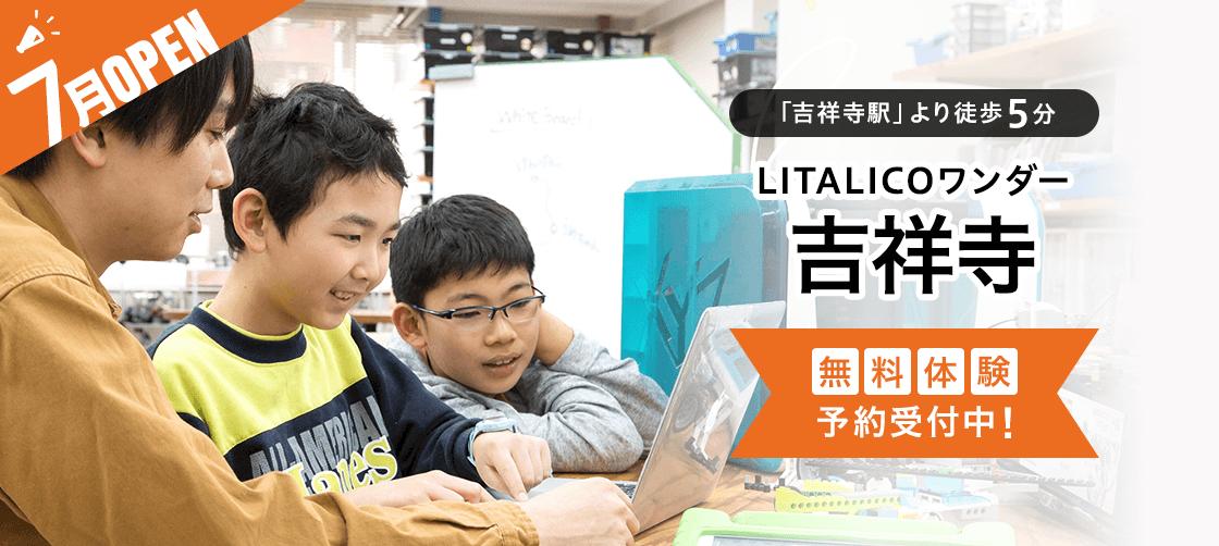 LITALICOワンダー吉祥寺が7月にオープン!無料体験授業開始