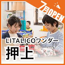 LITALICOワンダー押上が7月にオープン!無料体験授業開始