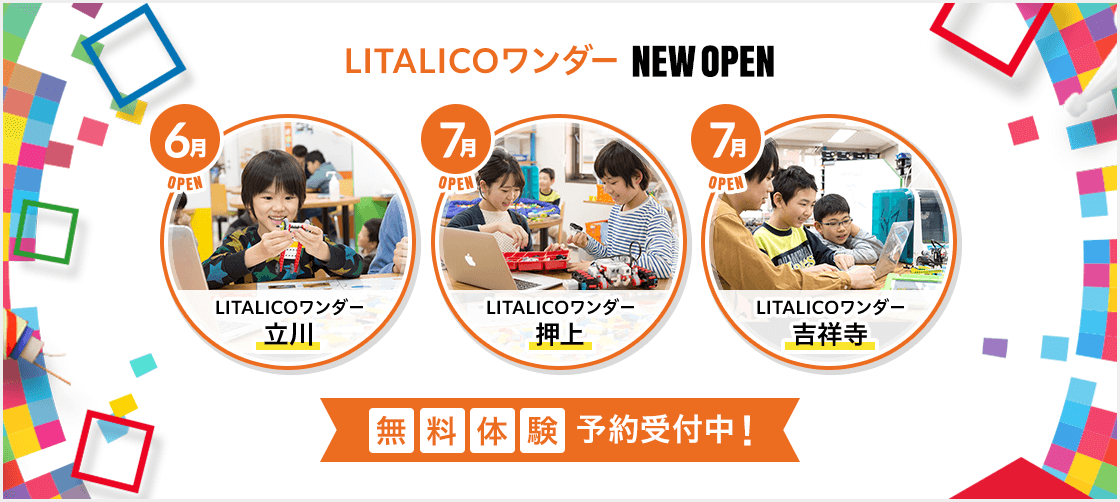 新規教室オープン情報をまとめてお届け!(2019年6月・7月)