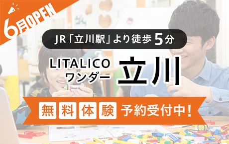 「立川駅」より徒歩5分! LITALICOワンダー立川、6月オープン!