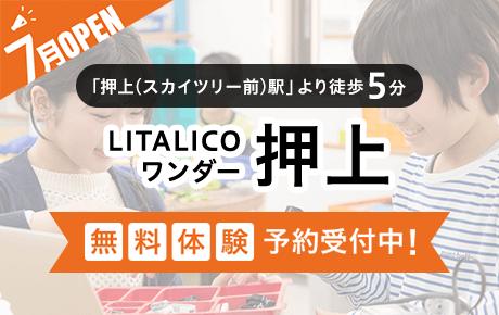 「押上(スカイツリー前)駅」より徒歩5分! LITALICOワンダー押上、7月オープン!