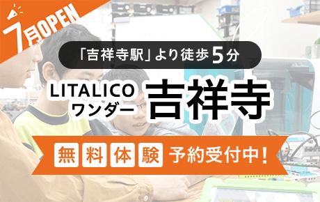 「吉祥寺駅」より徒歩5分! LITALICOワンダー吉祥寺、7月オープン!