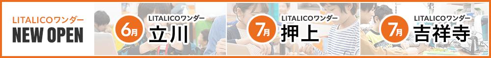 LITALICOワンダーオープン情報!6月立川、7月吉祥寺・押上がオープン!