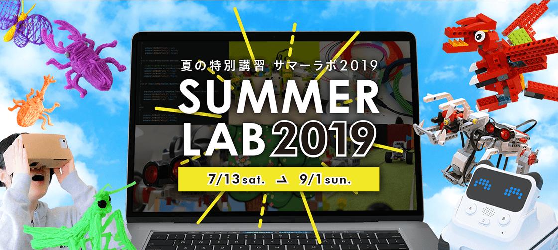夏の特別講習 サマーラボ2019 開催決定!