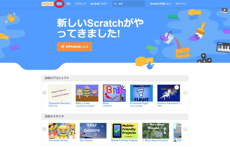 ビジュアルプログラミング言語のScratchはゲーム制作を通した創造的な学びに最適?使い方や学び方を解説!