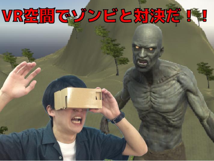 【通塾生以外もOK】UnityでVRガンシューティングゲームをつくろう!