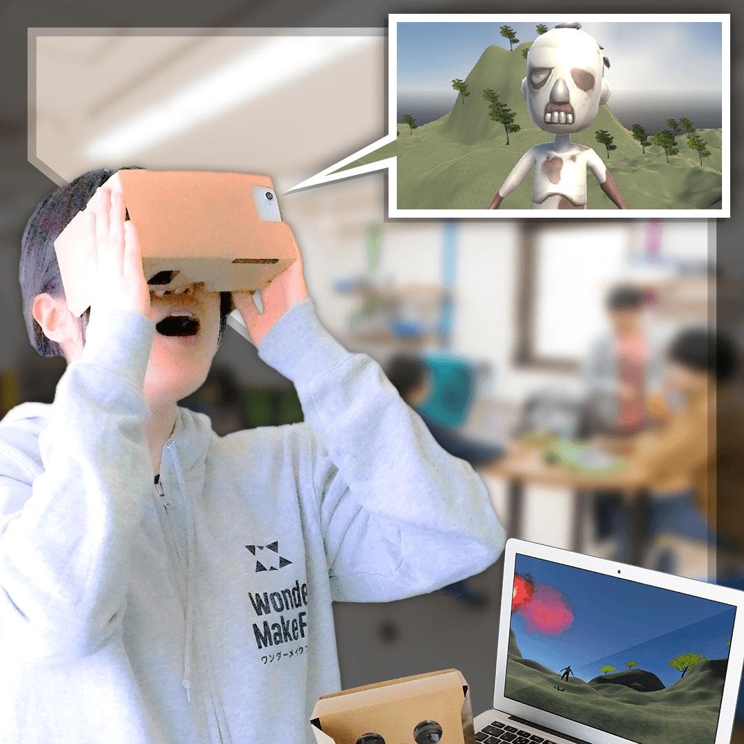 12.※終了※UnityでVRガンシューティングゲームをつくろう!