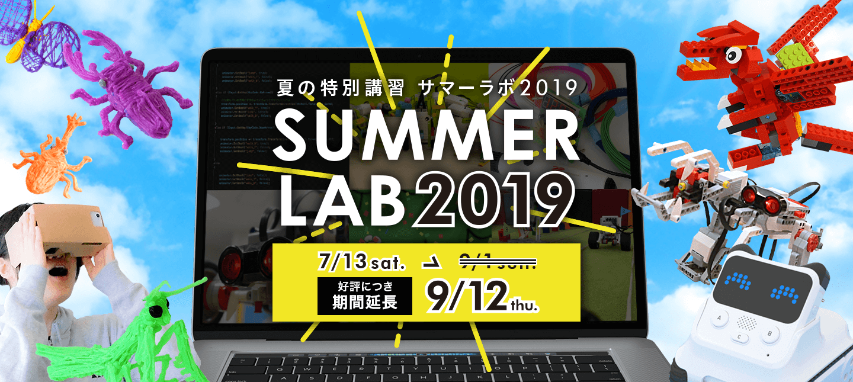 【期間延長!】夏の特別講習 サマーラボ2019