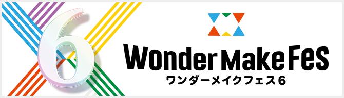 ワンダーメイクフェス6、一般入場申込み受付中!