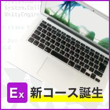エキスパートコースの無料体験授業 受付中!
